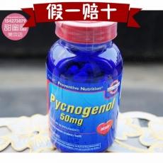 美国GNCPycnogenol碧萝芷抗皱淡斑50mg*60粒 美容养颜