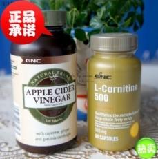 美国正品GNC苹果醋120粒 左旋肉碱60粒(2个月量 纤体套餐) 现货
