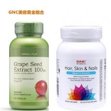 GNC美容黄金组 葡萄籽100mg 100粒+胶原蛋白120粒 足2月量