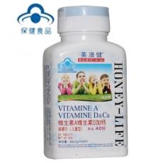 美澳健维生素A维生素D加钙 促进生长