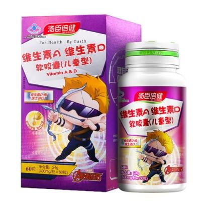 汤臣倍健维生素A维生素D软胶囊(儿童型)儿童鱼肝油