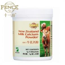 新西兰十一坊牛乳钙粉1g/袋 婴幼儿高效补钙 吸收率高