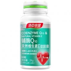 汤臣倍健辅酶Q10天然维生素E软胶囊 心脏保健品