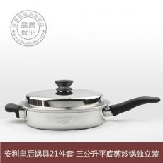 安利皇后锅具3公升平底煎锅 煎炒锅(与21件套内相同)独立装