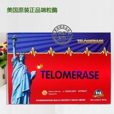 天瑞端粒酶软胶囊美国原装进口TELOMERASE