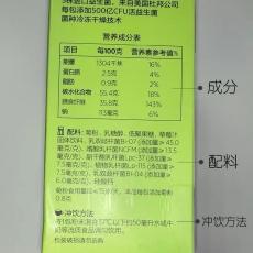 玫琳凯怡日健益生菌固体饮料