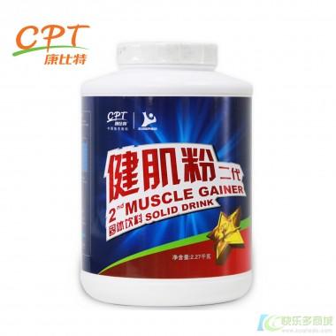 康比特健肌粉二代 增肌肉 增肌粉 健身蛋白粉