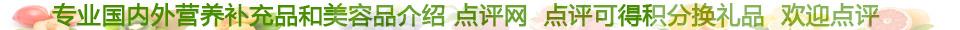 快乐多商城进口保健营养品购物网站