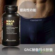 美国GNC健安喜玛卡MACA补肾效果如何?