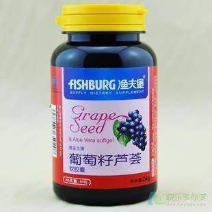 渔夫堡葡萄籽芦荟软胶囊,渔夫堡葡萄籽芦荟软胶囊去斑好吗