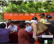 <b>中国33%的成年人为高血压患者</b>