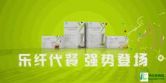 纽崔莱乐纤代餐强势登场,多种口味专门为中国人研制