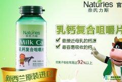 <b>奈氏力斯乳钙复合咀嚼片的点评与产品信息</b>