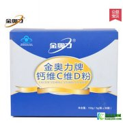 金奥力牌钙维C维D粉优质奈米钙粉