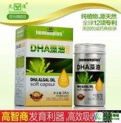 <b>新西兰进口元复dha藻油</b>