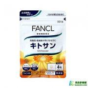 FANCL蟹壳素甲壳素增强免疫力溶脂隔油