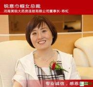 <b>河南美锐大药房连锁有限公司董事长陈虹美丽健康,锐意人生,美女总裁打天下</b>
