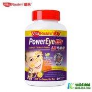 VitaRealm 儿童亮眼康