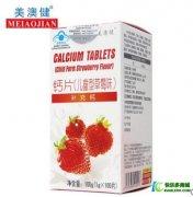 美澳健钙片(儿童型草莓味)怎么服用