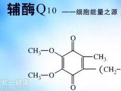 <b>能气朗辅酶q10的作用 【揭秘】六大作用非常适合中老年</b>
