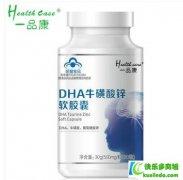 一品康DHA健脑素软胶囊 效果 价格