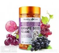 Healthy Care葡萄籽怎么样 Healthy Care葡萄籽的功效