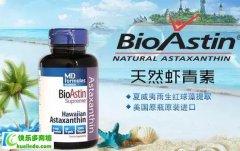 博奥斯汀BioAstin虾青素质量怎么样,每天要服用多少