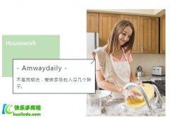 <b>爱做家务的人没几个胖子是真的吗</b>