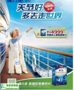 <b>购汤臣倍健健力多氨糖抽4999元邮轮旅游,免费让父母周游世界</b>
