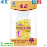 来益牌天然维生素E软胶囊好用吗?