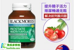 <b>澳洲blackmores前列腺康复合胶囊的作用和功效</b>
