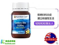 NutritionCare蔓越莓精华胶囊怎么样?泌尿保养卵巢