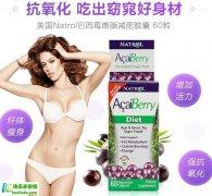 Natrol Acai Berry巴西莓绿茶胶囊是否有效果