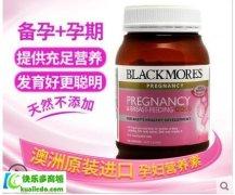 <b>Blackmores孕妇黄金素有副作用吗?孕妇黄金有必要吃多少</b>