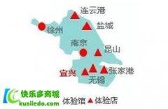 江苏宜兴安利专卖店实体体验店地址