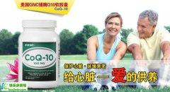 <b>美国GNC健安喜辅酶Q10效果好吗 对心脏有作用吗</b>