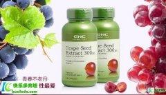 GNC葡萄籽适合哪些人服用?长期服用是否安全