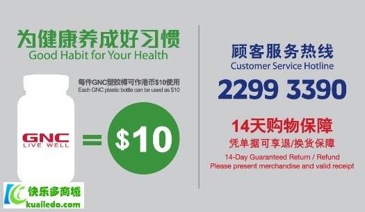 GNC空瓶回收计划只适用于香港GNC专门店