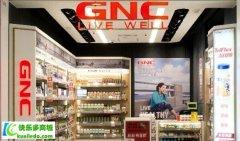 全线GNC产品网上支付宝购物9折优惠
