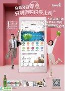 安利微购今夜12点热辣上线,轻创业走起!