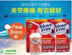 Movefree氨糖软骨素对关节痛真的有用吗?可以修复关节