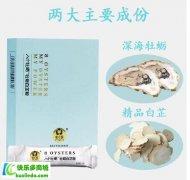 牡蛎白芷粉怎么样?具体有哪些功效和作用
