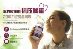 美国GNC茶氨酸效果怎么样?美国GNC茶氨酸有哪些作用