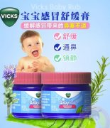 美国通鼻膏价格多少 美国Vicks通鼻膏怎么使用