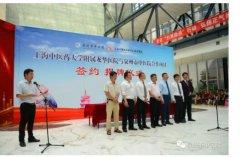 <b>泉州市中医院接轨上海--挂牌上海中医药大学附属龙华医院合作共建医院</b>