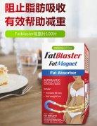 澳洲Fatblaster极塑吸脂纤体片效果好吗?极塑吸脂纤体
