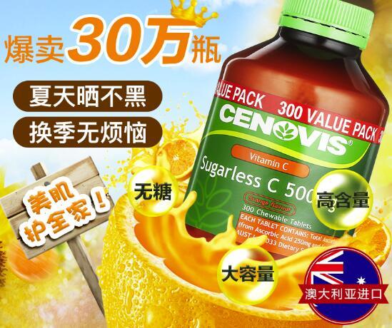 cenovis维生素c适合哪些人群服用