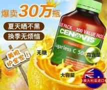 cenovis维生素c适合哪些人群服用 cenovis维生素c服用方法