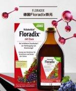 Floradix铁元口服液怎么服用效果好  介绍Floradix铁元口