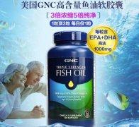 <b>美国GNC健安喜深海鱼油软胶囊降低血脂和胆固醇</b>